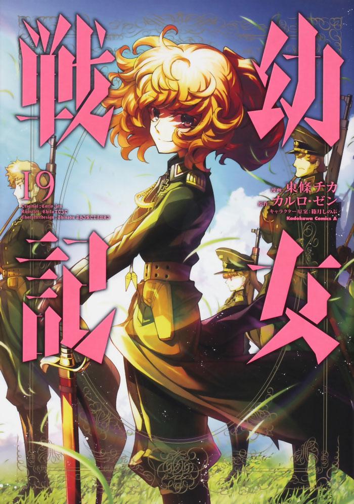 tanya-saga-the-evil-manga-end-final-2020.jpg