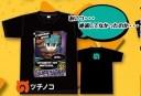 ホビーストック新着! けものフレンズ セリフデザインTシャツ ツチノコ