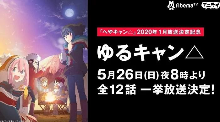 ゆるキャン△がAbemaTVで全話放送決定!