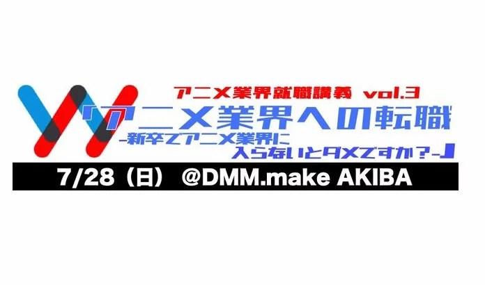 アニメ業界への就職トークイベントが秋葉原で開催!ファミキャリも活用してみよう!