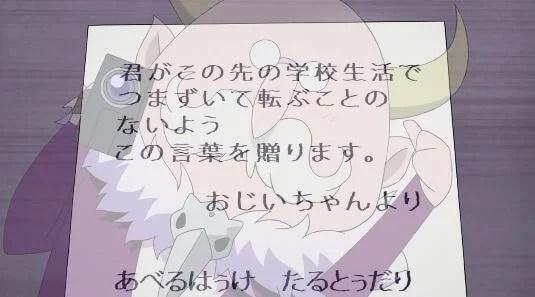 入間くん_新入生挨拶10