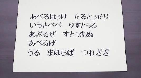 入間くん_新入生挨拶11