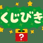 コンビニ700円クジのメリット、デメリット