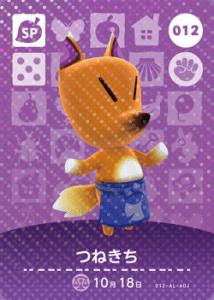 amiibo_card_AnimalCrossing_12_CrazyRedd_japanese