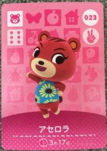 amiibo_card_AnimalCrossing_23_Cheri_japanese_photo