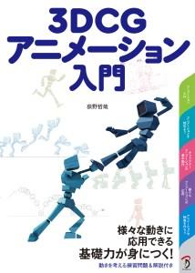3DCGアニメーション入門・ジャケット