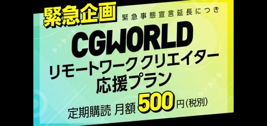 cgworld_500