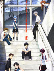 evangelion 2 0 you can not advance dub
