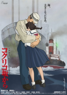 from up on poppy hill dub