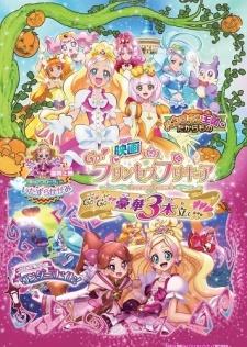 Go Princess Precure Movie Go Go Gouka 3 Bondate