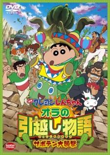 Crayon Shin-chan Movie 23: Ora no Hikkoshi Monogatari – Saboten Daisuugeki