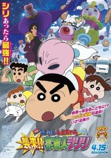 Crayon Shin-chan Movie 25: Shin-chan Shuurai! Uchuujin Shiriri