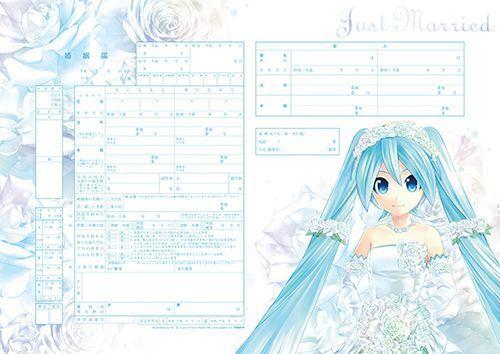 hatsunemiku-marige-registration-blue.jpg