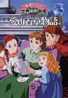 Les 4 Filles Du Docteur March Dessin Animé : filles, docteur, march, dessin, animé, Quatre, Filles, Docteur, March, (série, épisodes), Anime-Kun
