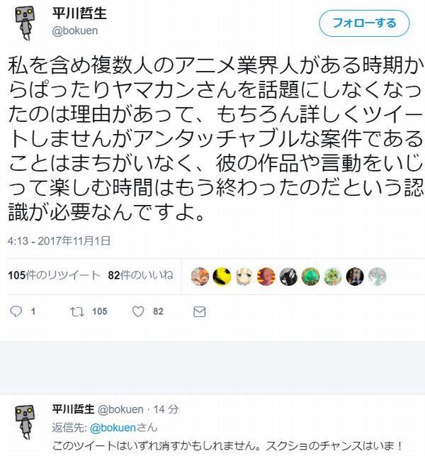 山本 寛 twitter