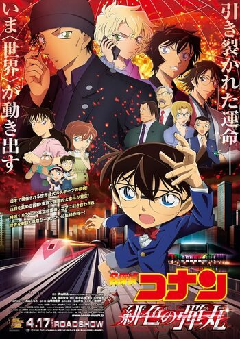 Download Detective Conan The Movie : download, detective, conan, movie, Detective, Conan, Movie, Hiiro, Dangan, Anime-Planet