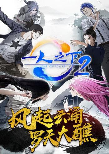 Hitori No Shita Saison 3 : hitori, shita, saison, Hitori, Shita:, Outcast, Season, Anime-Planet