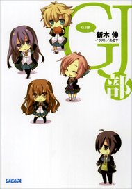 Gj Bu Sub Indo : GJ-bu, (Light, Novel), Manga, Anime-Planet