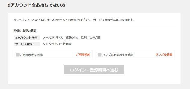 dアニメストア 登録画面