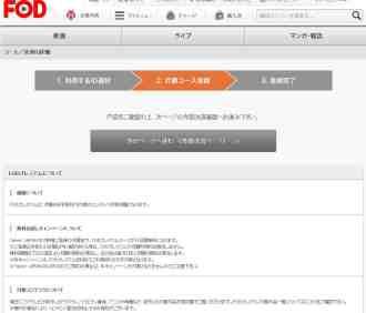 4_FOD_利用規約確認_R