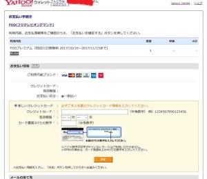 5_FOD_クレジットカード登録_R