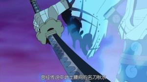 海賊王:索隆用秋水換閻魔是虧還是賺?看看閻魔的能力就知道了。