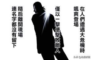 一拳超人:不愧是King,「開啟」無敵的超級狀態,又增加一個傳說!
