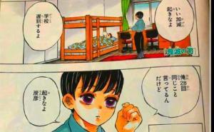 鬼滅之刃205:炭治郎和香奈乎結婚有後代傳承,是一對超可愛兄弟。