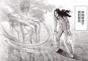 一拳超人:神級可以崩星,村田暗示埼玉和神級會在精神世界開打。