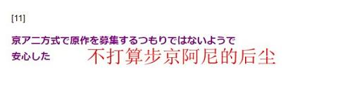 骨頭社宣布不再接受外界的動畫創意,暗示不想步京阿尼後塵