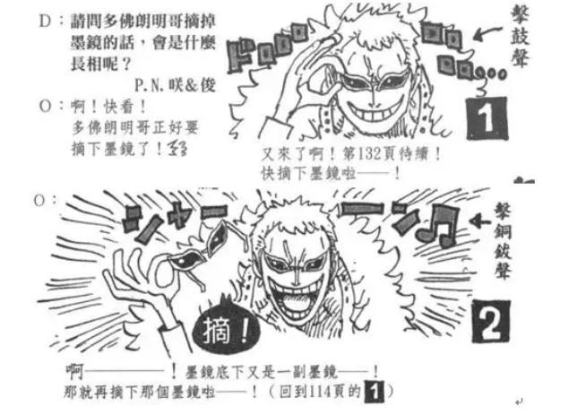 海賊王:眼鏡下的秘密,明哥曾三次露出眼睛,絕對不是豆豆眼