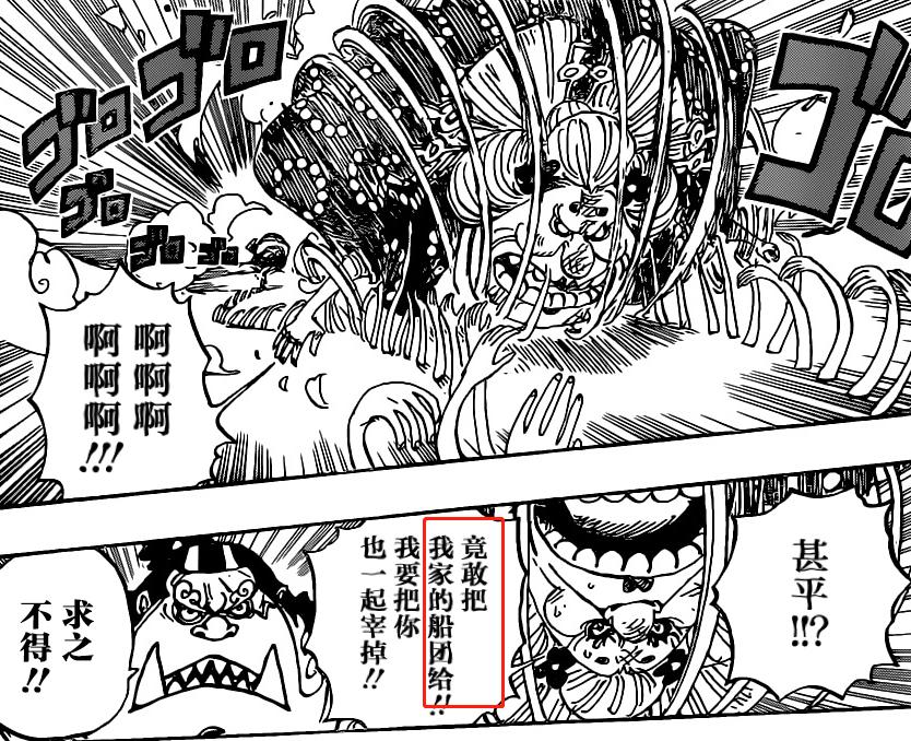 《海賊王》989話,甚平蛋糕島逃脫之謎揭曉,我們低估了他實力