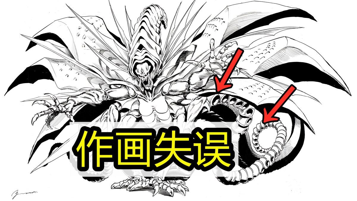 村田雄介勞累過度,導致作畫失誤!粉絲急了:還不快去休息?