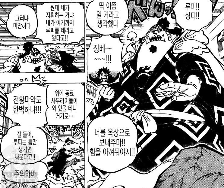 《海賊王》993話,凱多斬斷小菊手臂,最強生物恐怖如斯