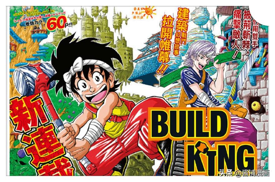 集英社新漫畫:島袋光年新連載,主角是立志成為最強包工頭的男人