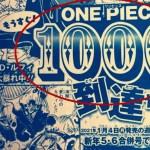 海賊王1000話:尾田時間確定2021年1月4日,後續不休刊
