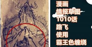 海賊王1010話:索隆鬼氣是霸王色,路飛覺醒纏繞霸王色的大招