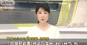 Read more about the article 日本男子讓13歲少女簽「奴隸契約書」被逮捕,本子看多了
