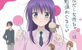 Midara na Ao-chan wa Benkyou ga Dekinai الحلقة 1