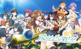 Hachigatsu no Cinderella Nine الحلقة 1