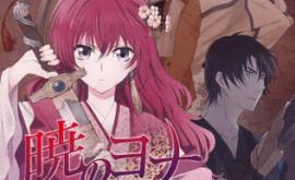 Akatsuki no Yona الحلقة 1