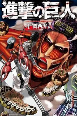 進撃の巨人の第一巻が関西弁版