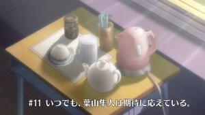11話タイトル「いつでも、葉山隼人は期待に応える。」の図
