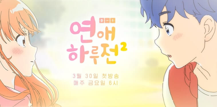 A day Before Us (S2) Subtitle Indonesia Batch (Episode 01-15)