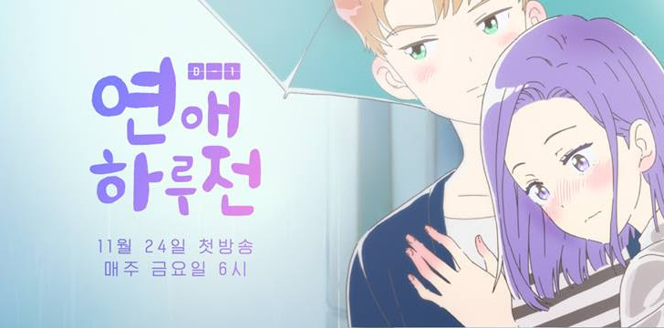 A day Before Us (S1) Subtitle Indonesia Batch (Episode 01-10)