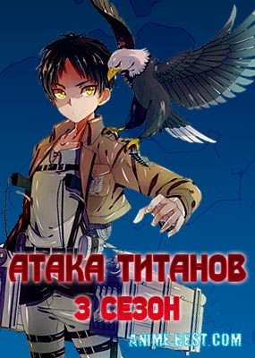 Атака титанов (3 сезон) / Attack on Titan 3rd Season [1-14 из 24]