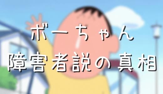 ボーちゃんの障害者疑惑の真相!本名や鼻水の謎にも迫る!