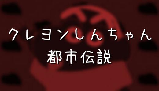クレヨンしんちゃん都市伝説!ホラーすぎる10の噂と悲しい最終回とは?
