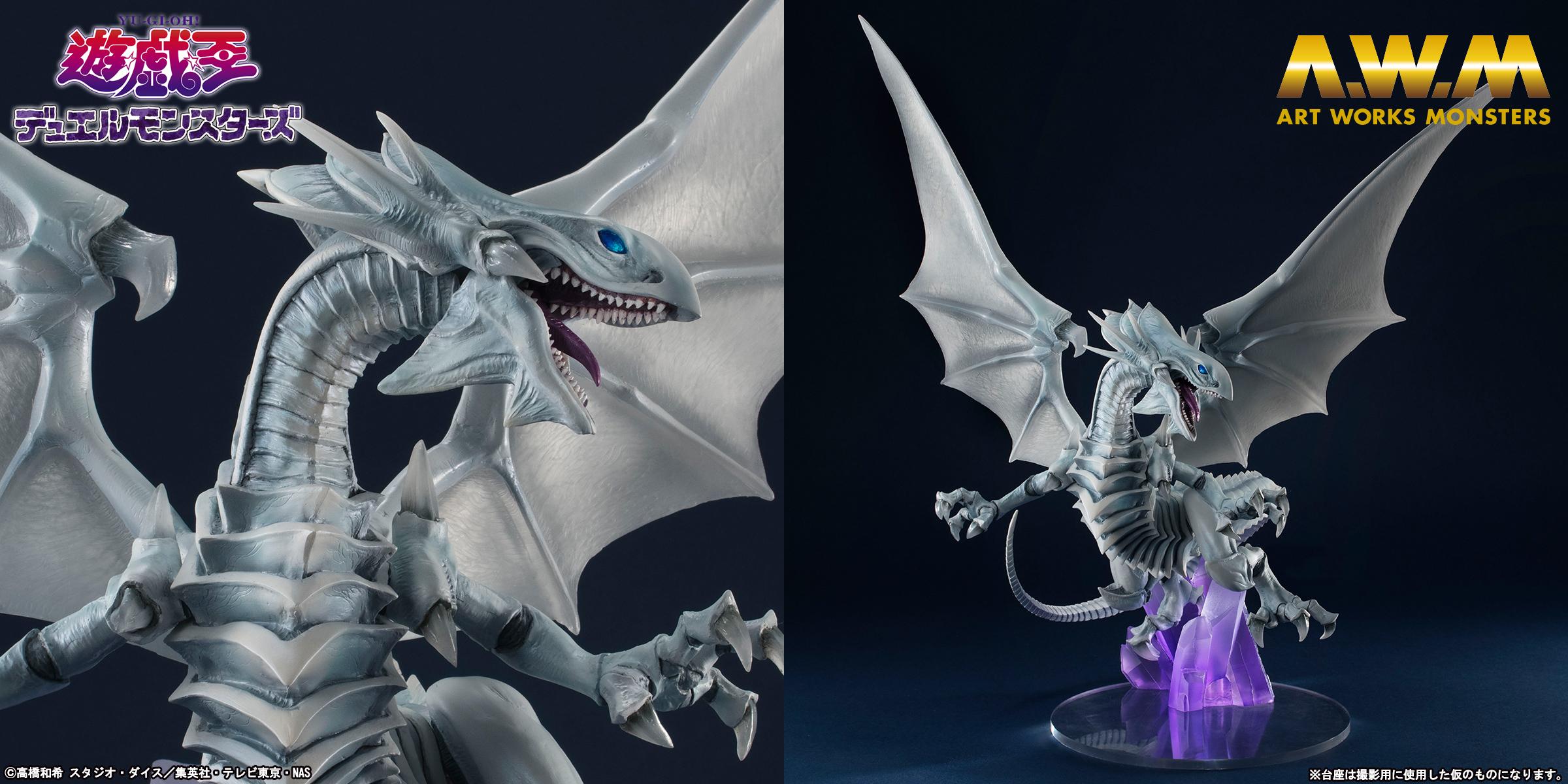 『遊☆戯☆王デュエルモンスターズ』「青眼の白龍」が立体化! 迫力の全高28cm!翼を広げ躍動する姿を再現