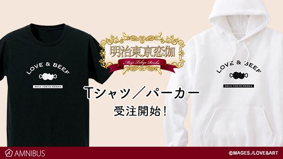 『明治東亰恋伽』のTシャツ、パーカー、パスケースの受注を開始!!アニメ・漫画のオリジナルグッズを販売する「AMNIBUS」にて
